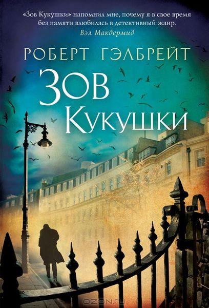 Новые книги Джоан Роулинг - Зов Кукуши - Шелкопряд