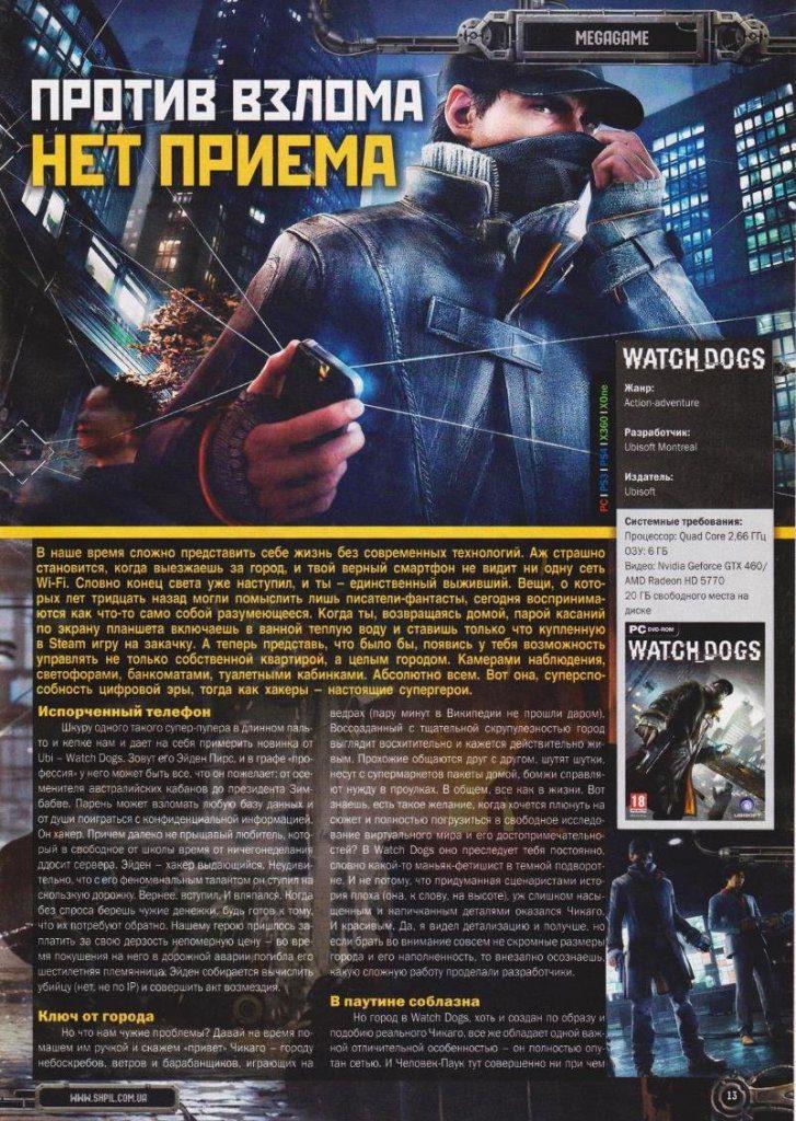 Журнал о компьютерных играх - Шпиль. Обзор издания