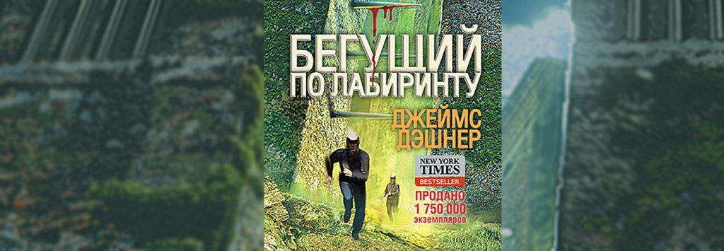 Джеймс Дэшнер - Бегущий в лабиринте - обзор на книгу от сайта Рецензент (recenzent.com.ua)