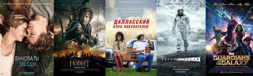 ТОР10 лучших фильмов 2014 года по версии сайта Рецензент
