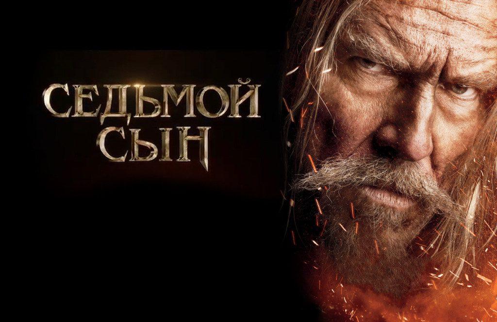 Кадры из фильма: Седьмой сын (Seventh son). Обзор и рецензия на фильм.