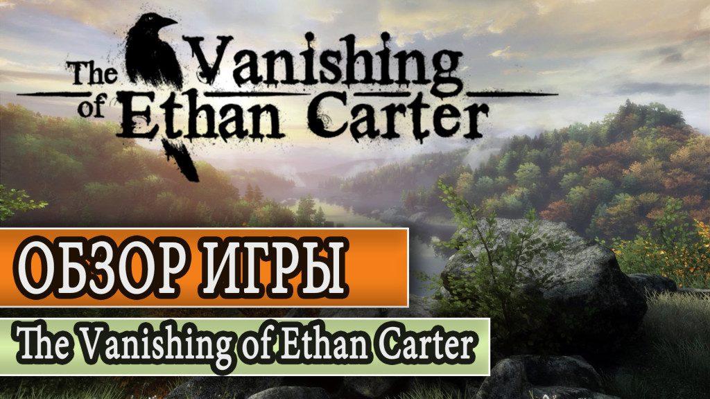 Рецензия на игру The Vanishing of Ethan Carter. Оценка, отзывы, плюсы, минусы, обзор, трейлер, ролик и скриншоты