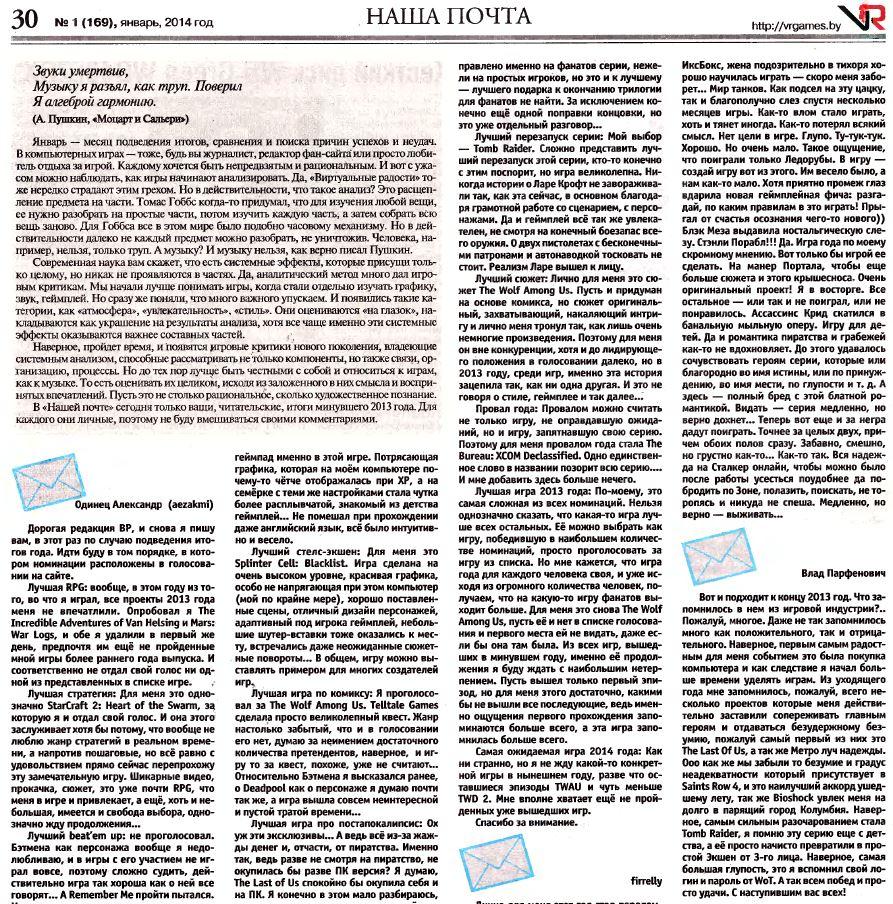 Обзор газеты Виртуальные Радости (VR). Статьи, категории, новости, игры, техника, новое, обложки, скриншоты