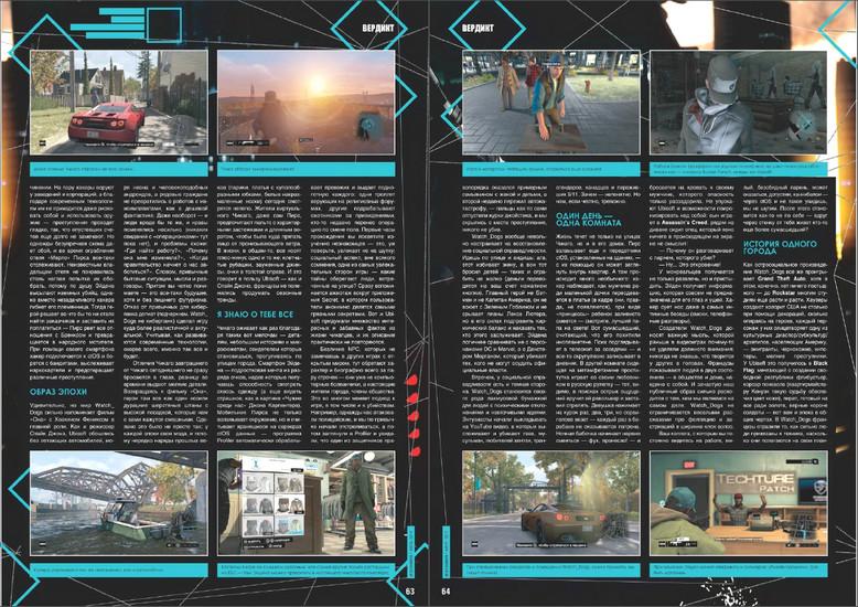 Обзор журнала Игромания. Статьи, категории, новости, игры, техника, новое, обложки, скриншоты