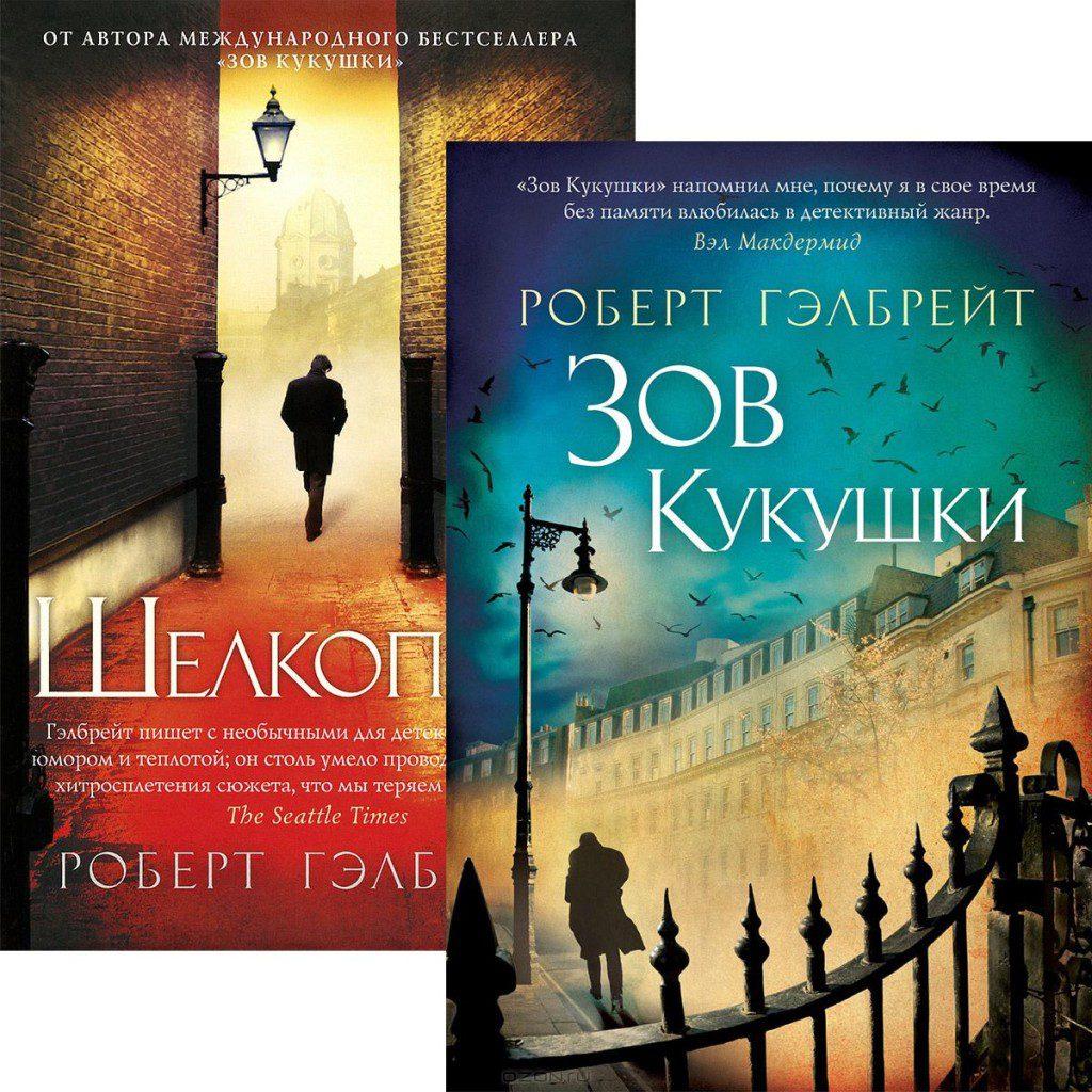 """Рецензия на книгу Роберта Гэлбрейта (Джоан Роулинг) – """"Шелкопряд"""". Оценка, отзывы, плюсы, минусы, обзор, трейлер, ролик"""