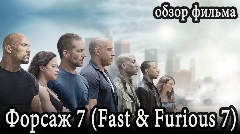 039-Forsage-7-Fast-&-Furious-7-reviw-recenzent.com.ua-01