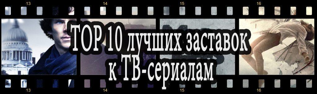 ТОР10 лучших заставок к ТВ-сериалам