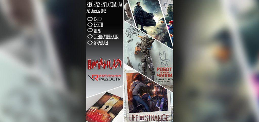 Бесплатный PDF журнал Рецензент (Recenzent) - скачать бесплатно (обзоры на игры, фильмы, кино, книги). Апрель 2015