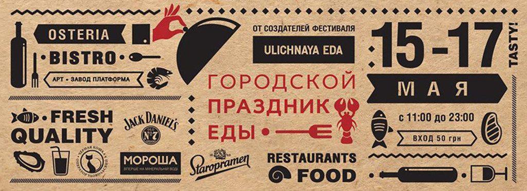 Городской Праздник Еды 2.0 (17.05.2015)