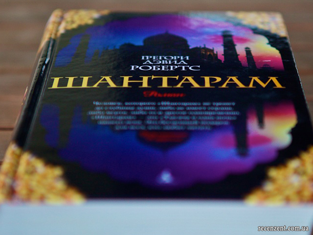 Рецензия на книгу Робертс Грегори Шантарам (Shantaram). Оценка, отзывы, плюсы, минусы, обзор, трейлер, ролик