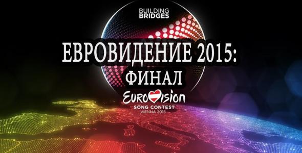 http://www.recenzent.com.ua/wp-content/uploads/2015/05/eurovision-2015-first-semi-final-photo-recenzent-title-final-590x300.jpg