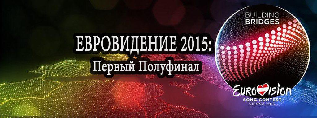 Евровидение 2015 - Первый полуфинал, итоги, победители, финалисты, список победителей, список участников, обзор