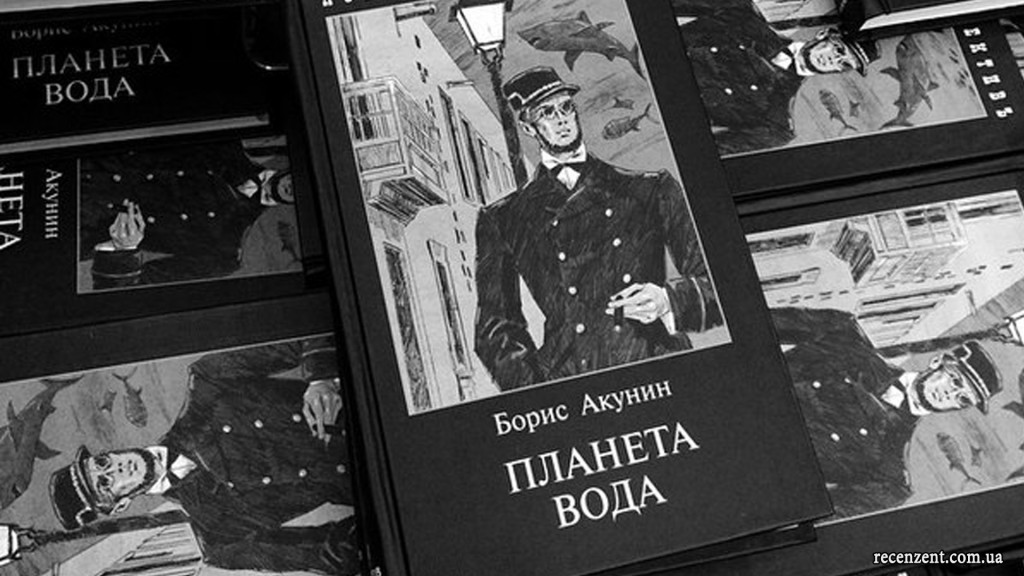 борис акунин планета вода читать онлайн бесплатно обзор книги на русском, Приключения Эраста Фандорина новая книга