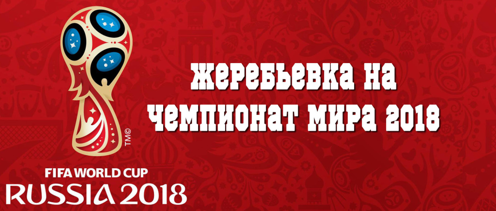 Жеребьевка на Чемпионата мира 2018. Рецензент