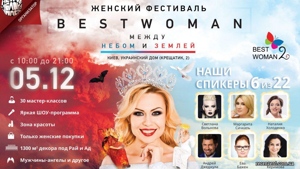 Анонс Событий Декабрь 2015 от сайта Рецензент (recenzent.com.ua)