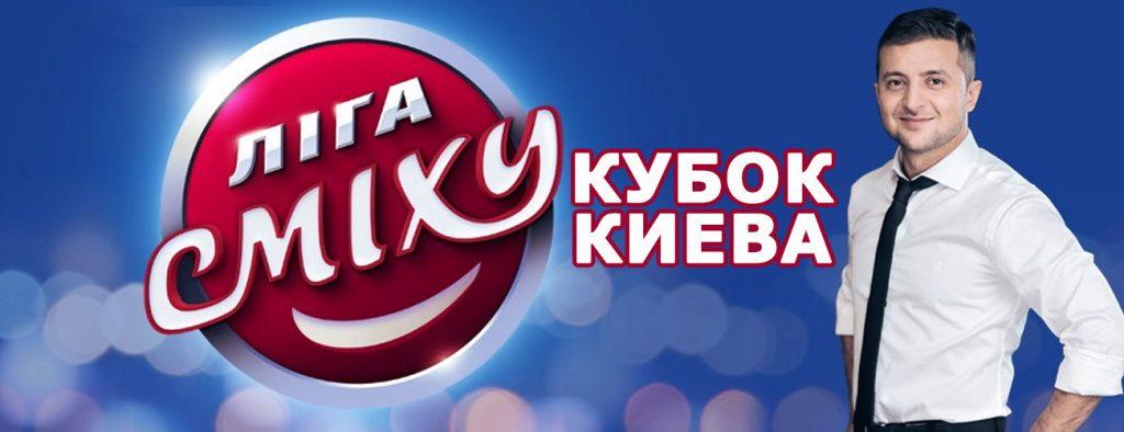 Обзор «Лига Смеха. Кубок Киева» (5.12.2015)