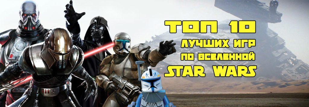 ТОП 10 лучших игр по вселенной Star Wars