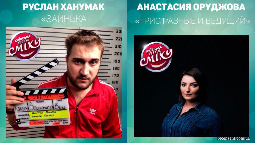 Анонсы Лиги смеха Центр в Киеве от сайта Рецензент (recenzent.com.ua)