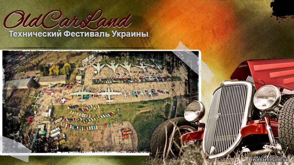 Анонсы СОБЫТИЙ: Апрель 2016 - Kyiv Open Smile, Kyiv Coffee Festival, Ник Вуйчич ЖИЗНЬ БЕЗ ГРАНИЦ, WeGame, Уличная еда 2016, Old Car Land 2016, Кураж Базар