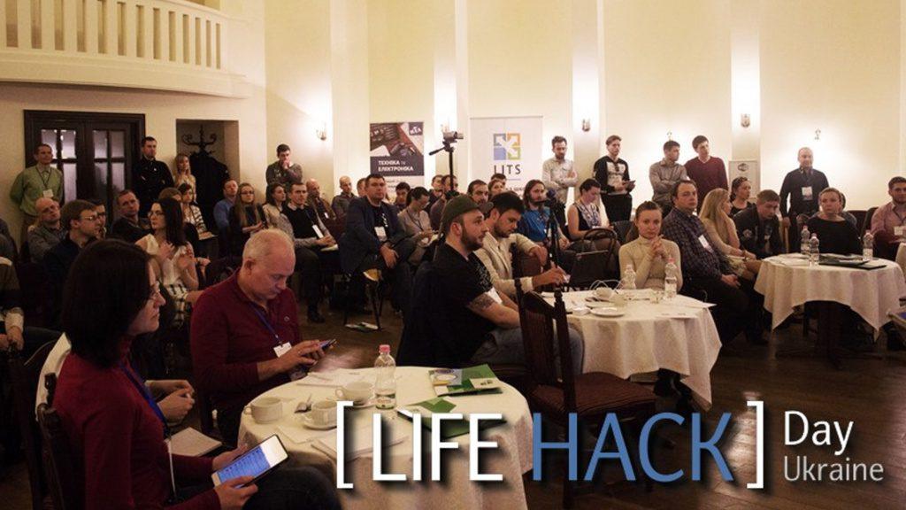 Анонс конференции LifeHackDay 2016 от сайта Рецензент (recenzent.com.ua)