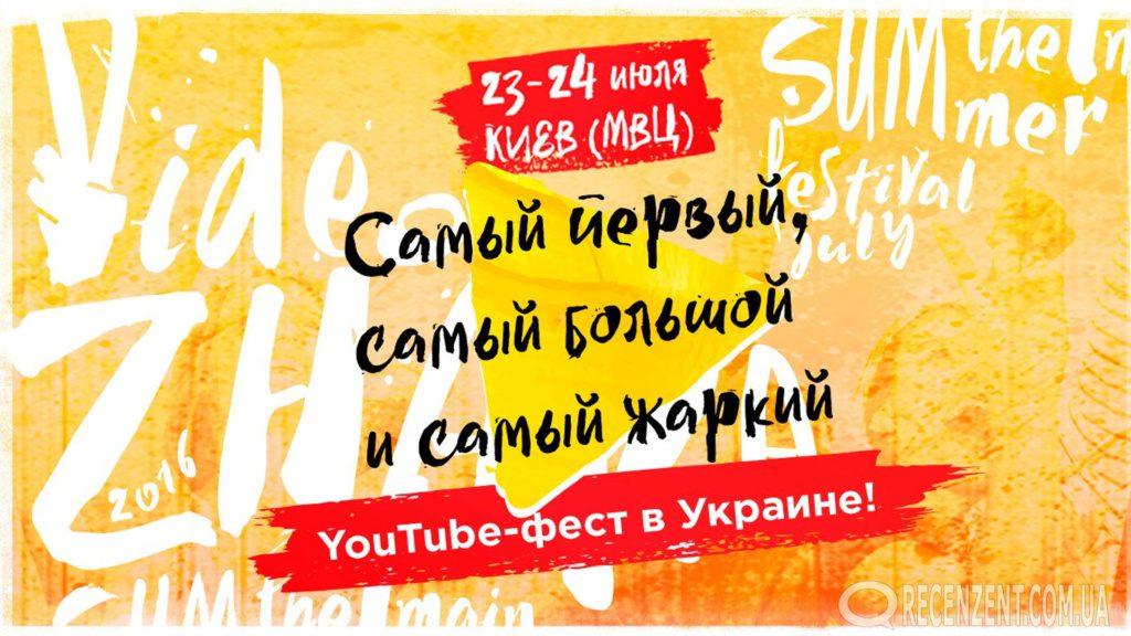 ВидеоЖара - первый фестиваль YouTube-блогеров, который посетят Cтас Давыдов, LizzzTV, Настя Шпагина, Руслан Усачев, Wylsacom и многие другие