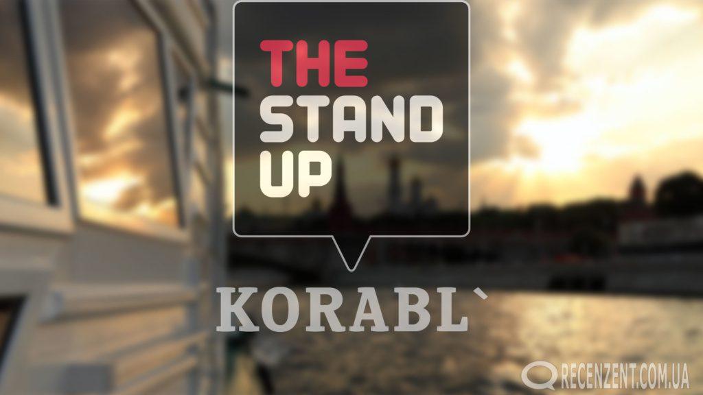 Самые интересные анонсы событий июля: The Stand Up.Mystery Play. Секретные материалы. DCShow от сайта Рецензент (recenzent.com.ua)