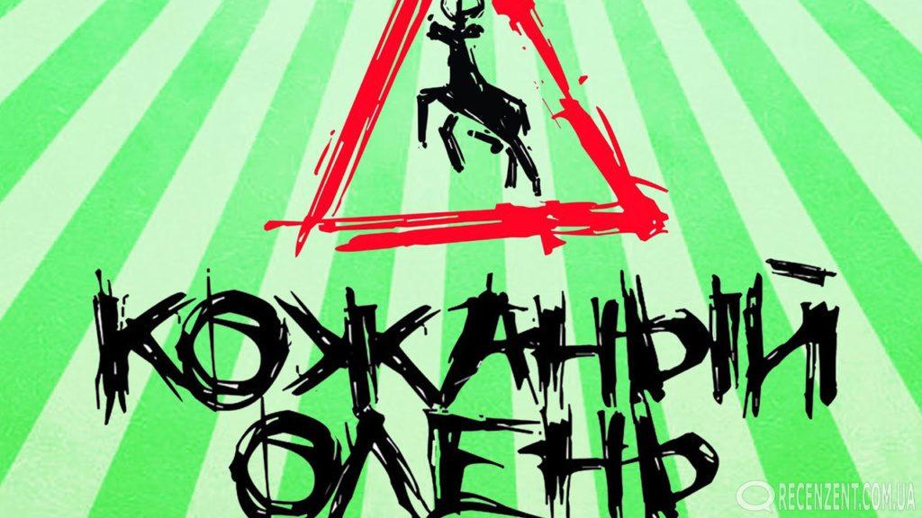 Концерты осени 2016-го порадуют поклонников тяжёлой музыки, репа, электроники, панка и рока, ведь в Киеве выступят Little Big, Oxxxymiron, O.Torvald и др!