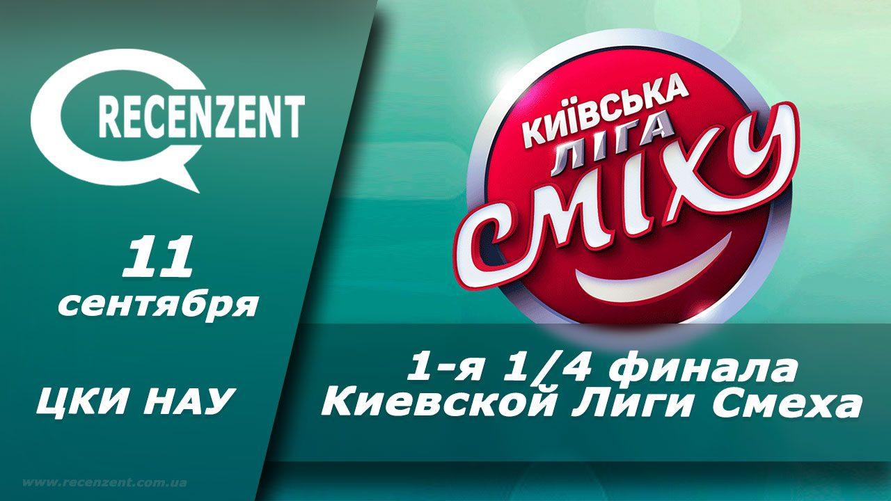 002-liga-smeha-kiev-2016-recenzent-com-ua