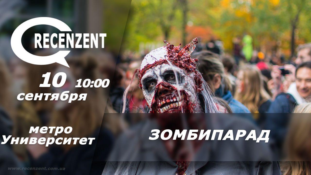005-zombiparad-2016-recenzent-com-ua