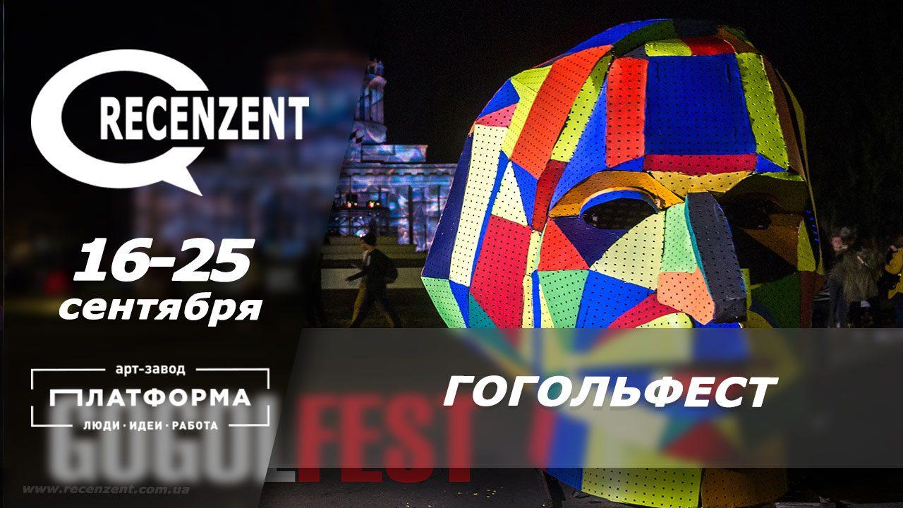 006-gogolfest-2016-recenzent-com-ua