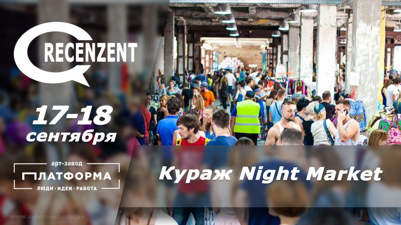 007-night_markett-2016-recenzent-com-ua