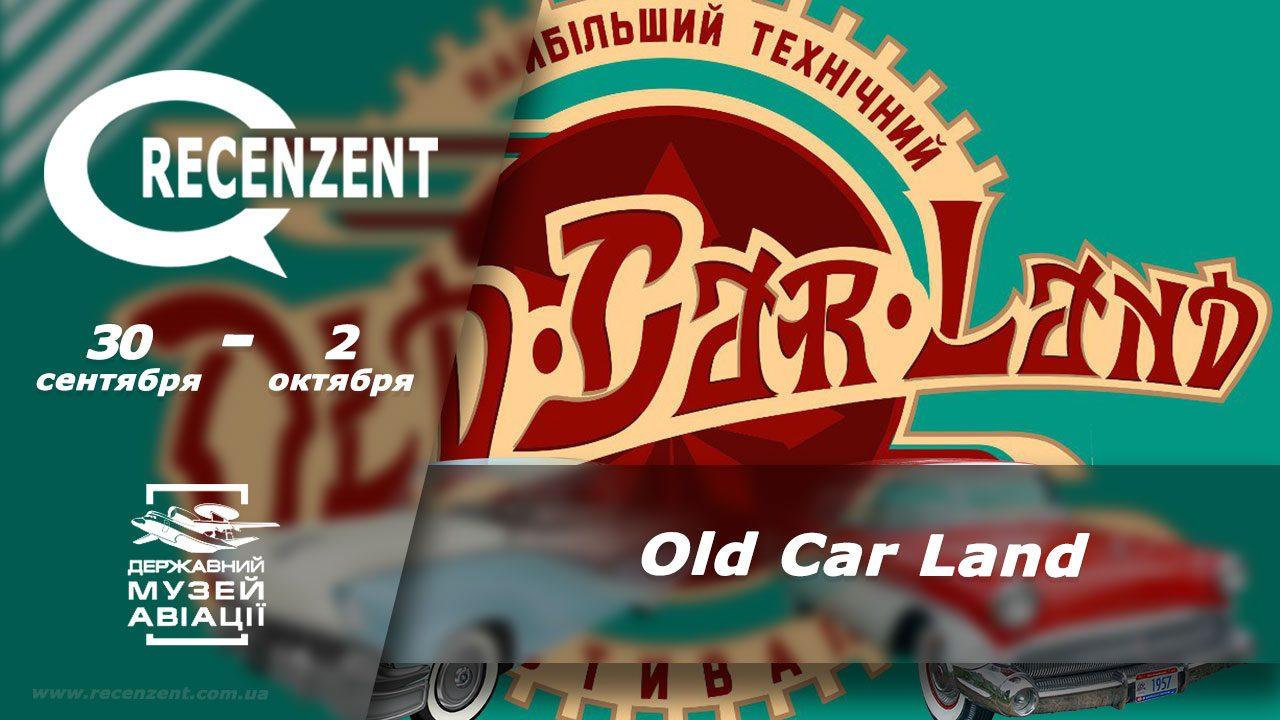 009-old-car-land-2016-recenzent-com-ua