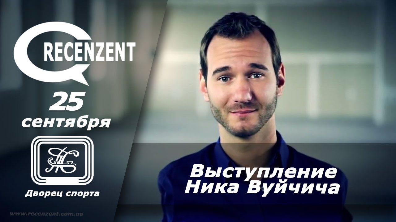 010-nik-vuichich-2016-recenzent-com-ua